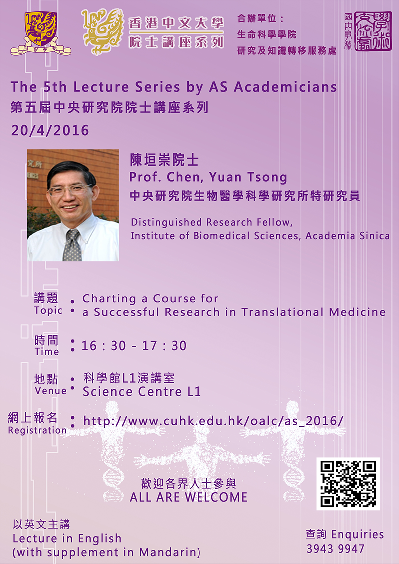 Lecture-poster-ChenYuanTsong